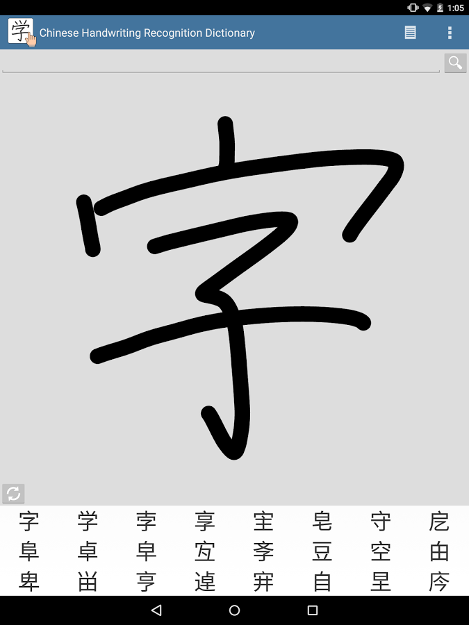 learn to write chinese characters andoid apps